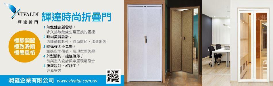 昶鑫企業有限公司-高雄室內鋁合金兩折門,浴室室內兩折門,雙折門