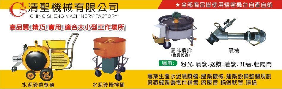清聖機械有限公司-聯絡我們 水泥噴漿機,水泥砂攪拌桶,漏斗攪