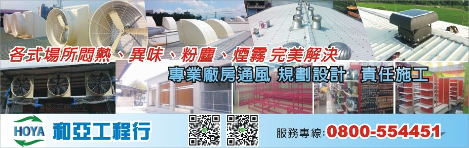 多翼式軸流風機產品介紹,多翼式軸流風機廠商,No88659-和亞工程行