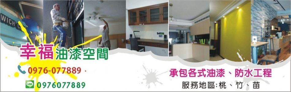 室內油漆工程,No72666-幸福油漆空間