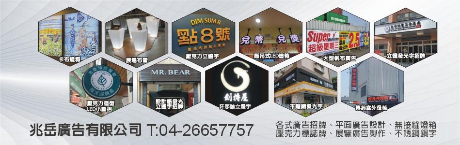 兆岳廣告有限公司 公司簡介:台中招牌,台中廣告招牌,台中LED廣告招牌