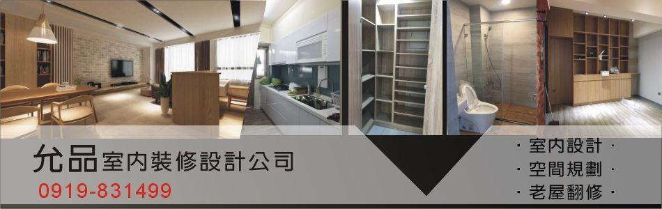允品室內裝修設計工作室-工程實績