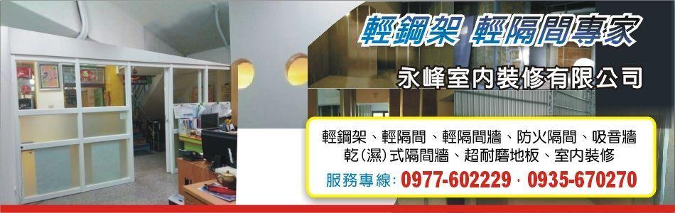 輕鋼架工程,No76395-永峰室內裝修有限公司