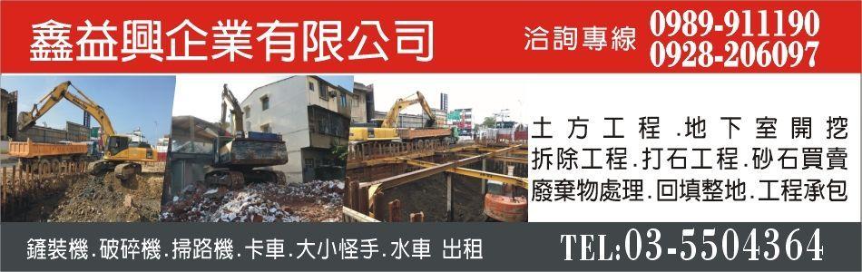 新竹市大庄國小教室拆除,No73972-鑫益興企業有限公司