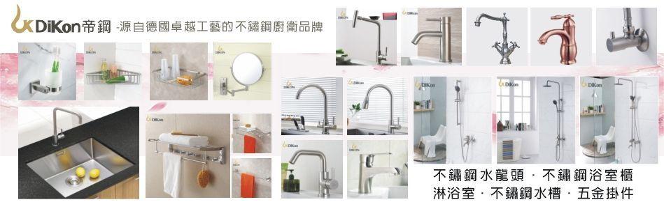 天翕有限公司-304不鏽鋼龍頭,面盆龍頭,浴室淋浴柱,廚房龍頭