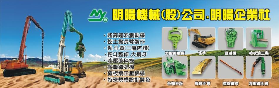 明暘機械股份有限公司-產品分類,所有產品