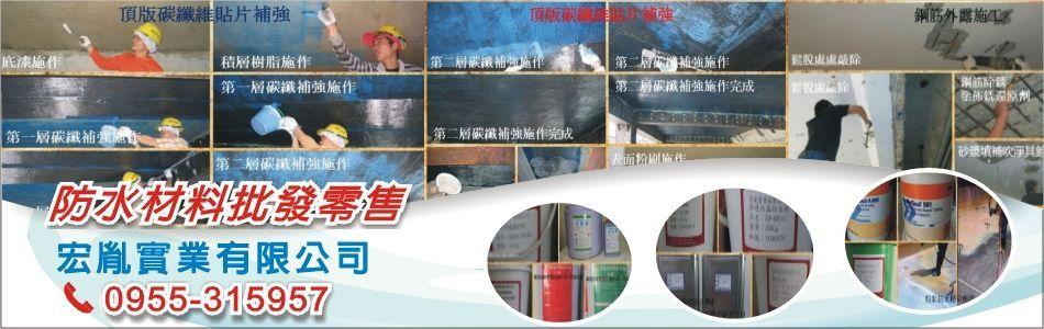 宏胤實業有限公司-網站地圖,台北防水材料批發,台北防水,水性PU防漏膠