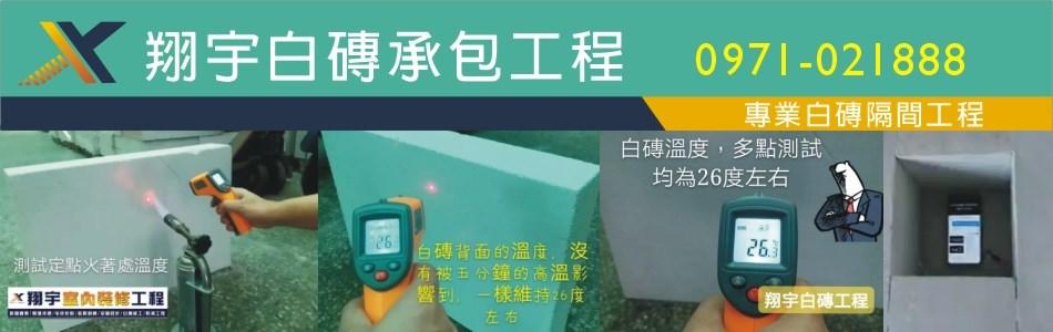 石頭漆工程,No78063-華暐宅修統包工程