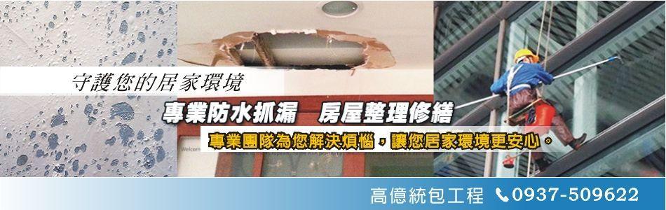 拆除清運工程介紹,拆除清運廠商,No80863-高億統包工程