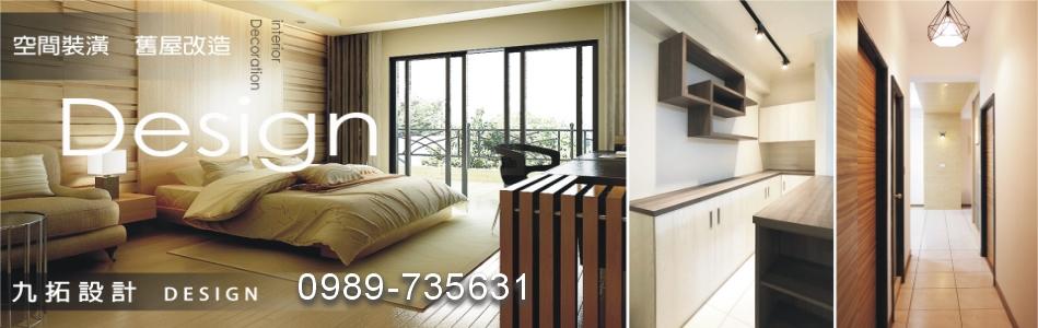 九拓室內裝潢設計-屏東裝潢,屏東裝修,屏東翻修,屏東泥作,木工裝潢