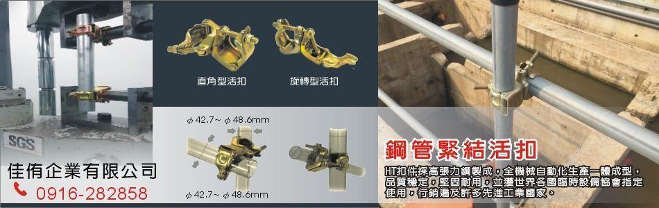 鋼管熱鍍鋅活扣產品介紹,No86357-佳侑企業有限公司