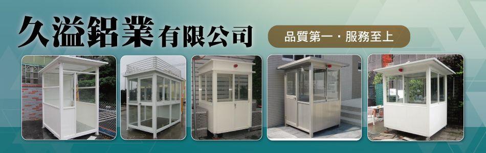 工地日式拉門工程介紹,工地日式拉門廠商,No75527-久溢鋁業