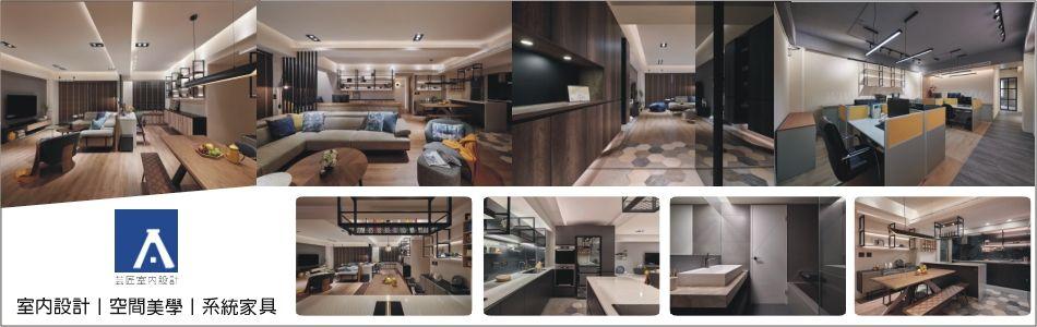 客廳+餐廳公領域工程介紹,No76985-芸匠室內裝修設計
