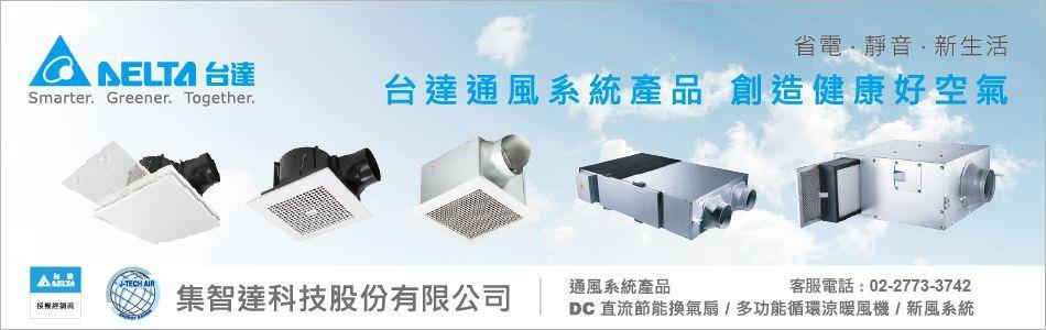 集智達科技股份有限公司,直流變頻全熱交換器,DC直流節能換氣扇,多功能循環涼暖風機