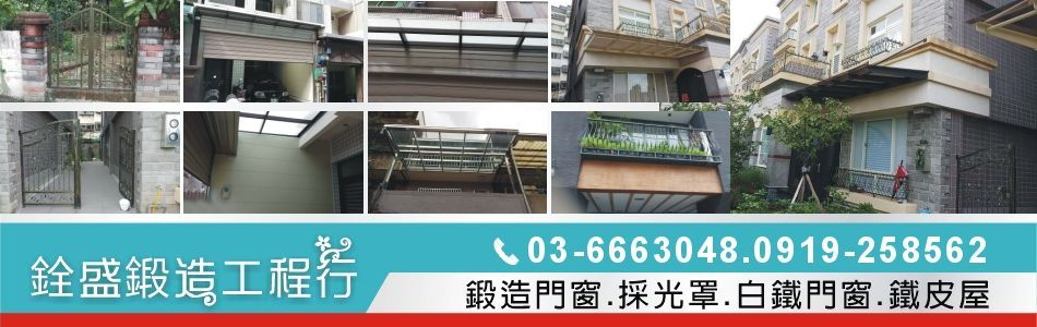 銓盛鍛造工程行-新竹鍛造門窗,採光罩,白鐵門窗,鐵皮屋,鍛造欄杆