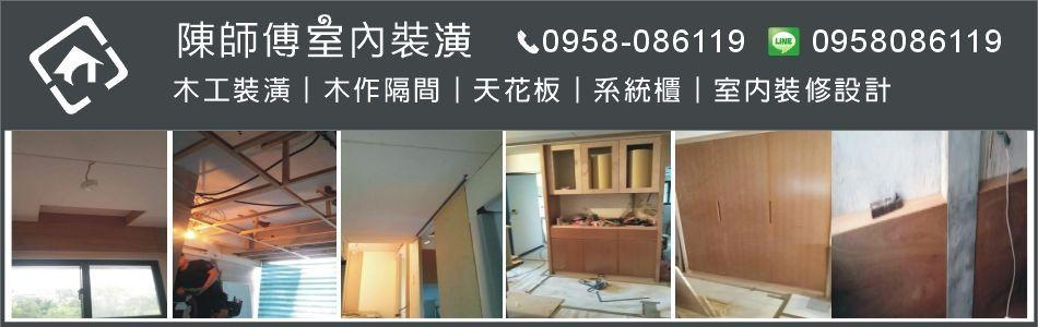 陳俊明師傅室內裝潢-新北室內裝潢,木工裝潢,輕鋼架,天花板