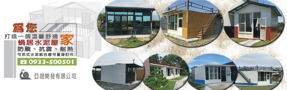 亞晟開發有限公司-聯絡我們 蝸居水泥屋,水泥屋,可拆式水泥屋