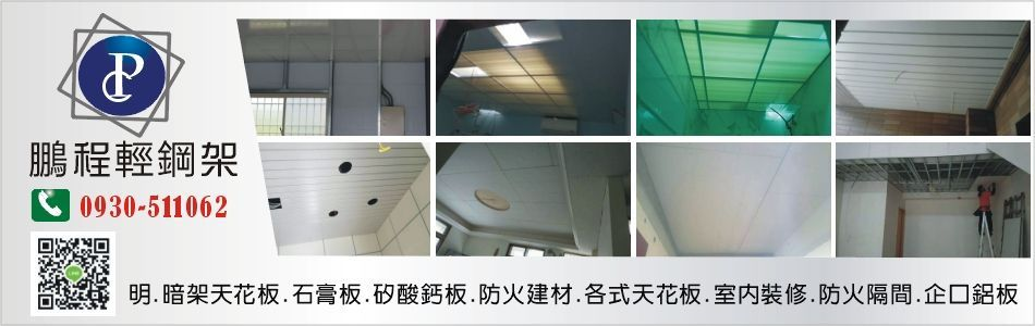 PVC天花板工程介紹,PVC天花板廠商,No79633-鵬程輕鋼架企業社