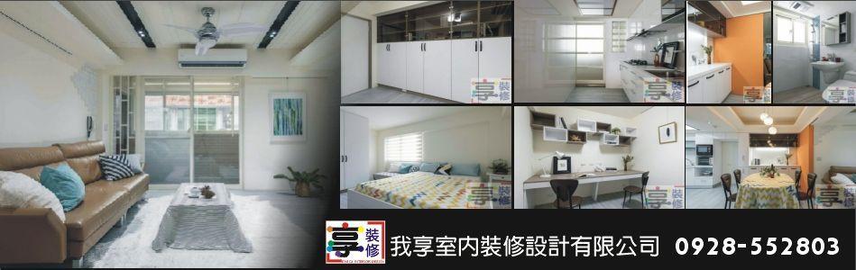 牆面油漆,No81171-我享室內裝修設計有限公司