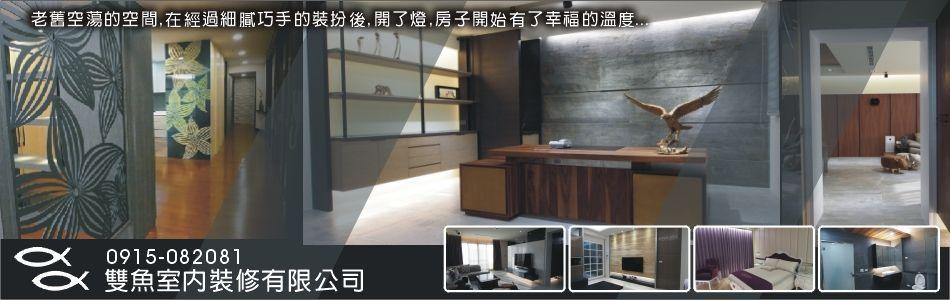 室內設計工程介紹,室內設計廠商,No81511-雙魚室內裝修