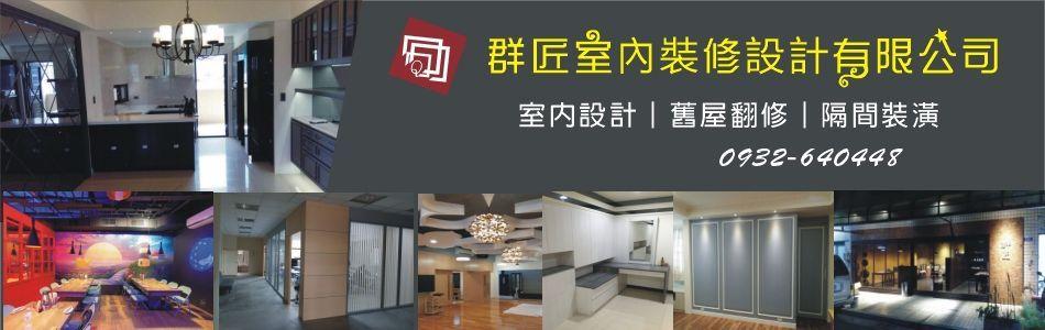 群匠室內裝潢設計有限公司-工程實績