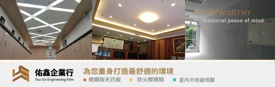 佑鑫企業行-網站地圖,高雄輕鋼架,高雄輕隔間,明架天花板,暗架天花板,