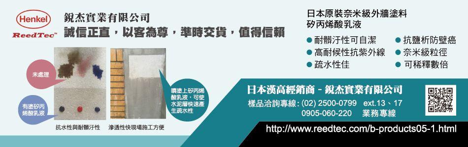 銳杰實業有限公司-日本原裝奈米級外牆塗料,矽丙烯酸乳液,氟素矽烷抗污添加劑