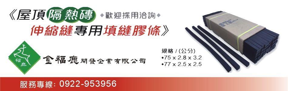 金福鹿開發企業有限公司 公司簡介:填縫膠條,伸縮條,橡膠膠條,伸縮縫膠