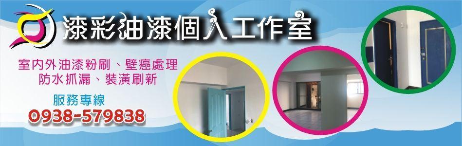 油漆工程工程介紹,油漆工程廠商,No80681-漆彩油漆個人工作室