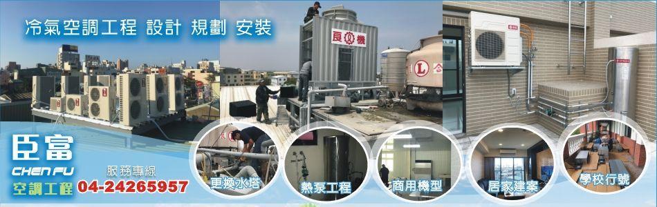 臣富空調工程有限公司 公司簡介:冷氣安裝,空調安裝,空調工程規劃,空調