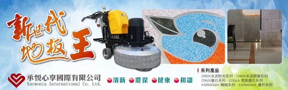 CorMAXX表面精煉劑產品介紹,No90304-承悅心享國際