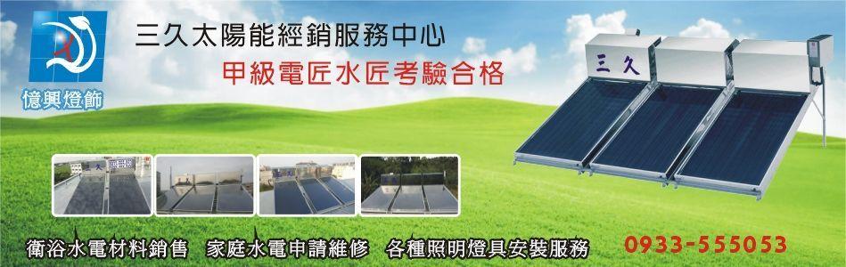 三久太陽能機台規格產品介紹,No90790-憶興燈飾