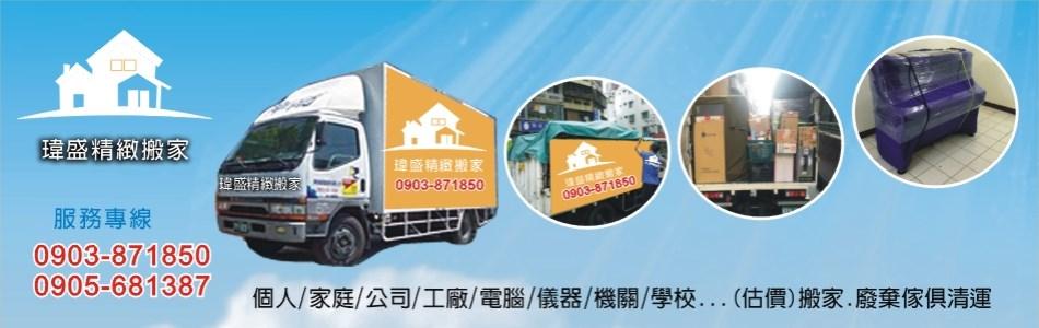 搬家運送車輛產品介紹,搬家運送車輛廠商,No90027-華陽優質搬家