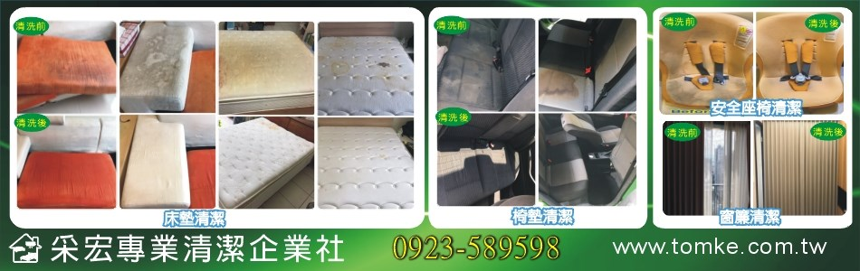 床墊除螨、深層清洗工程介紹,No81486-采宏專業清潔企業社