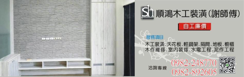 順鴻木工裝潢-產品型錄,頁碼:1