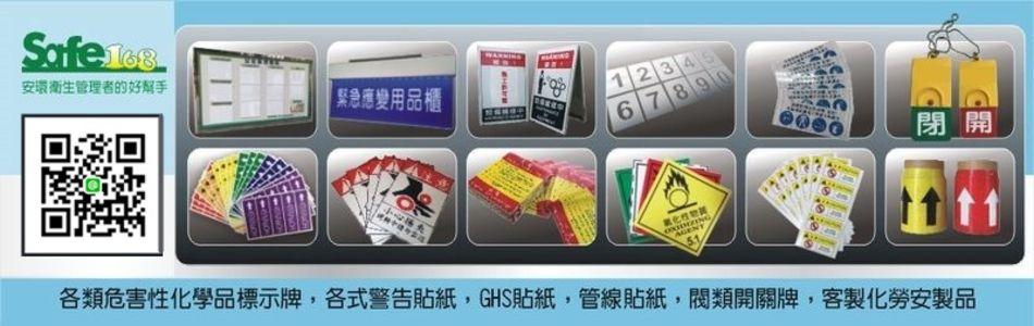 Safe168-網站地圖,警告標示,管線貼紙,GHS標示,閥類標示,噴