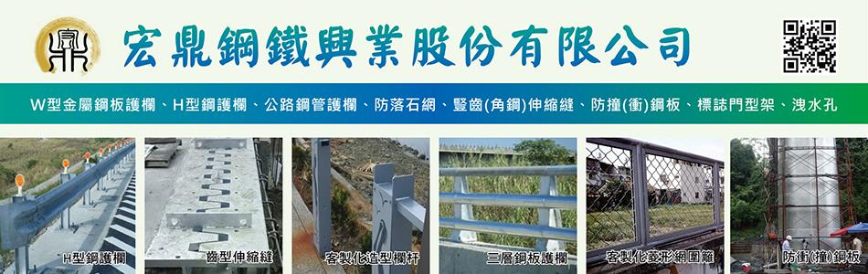 宏鼎鋼鐵興業股份有限公司