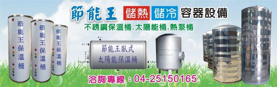 節能王儲熱儲冷容器設備有限公司
