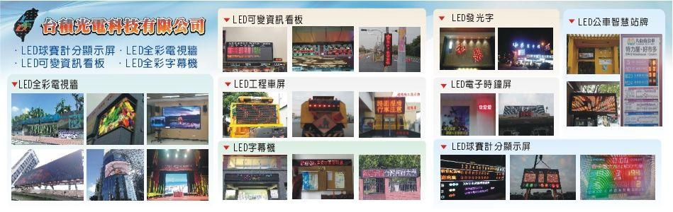 台積光電科技有限公司