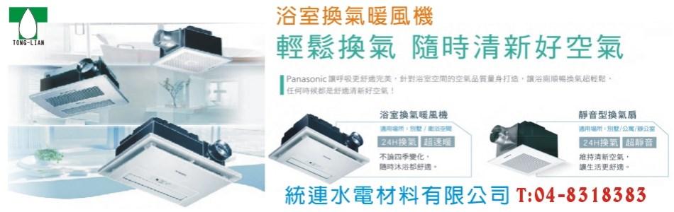 統連水電材料有限公司/統信水電材料行