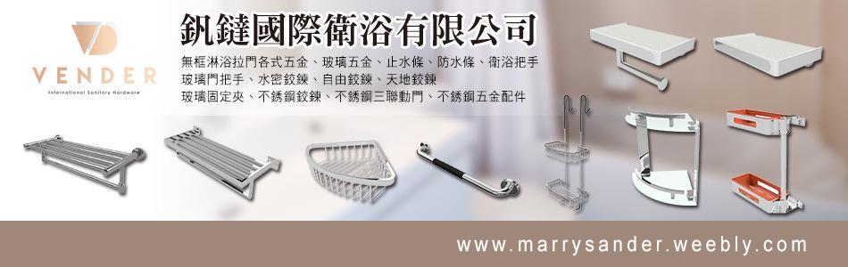 釩鐽國際衛浴有限公司