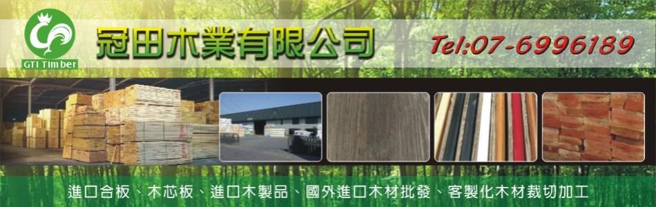 冠田木業有限公司