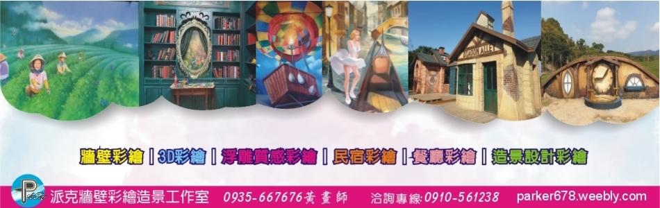 派克牆壁彩繪造景工作室