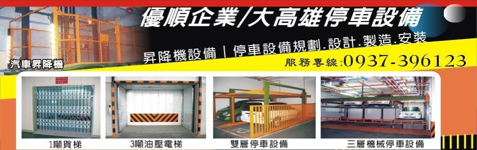 優順企業有限公司/大高雄停車設備-汽車昇降機,停車設備,油壓電梯