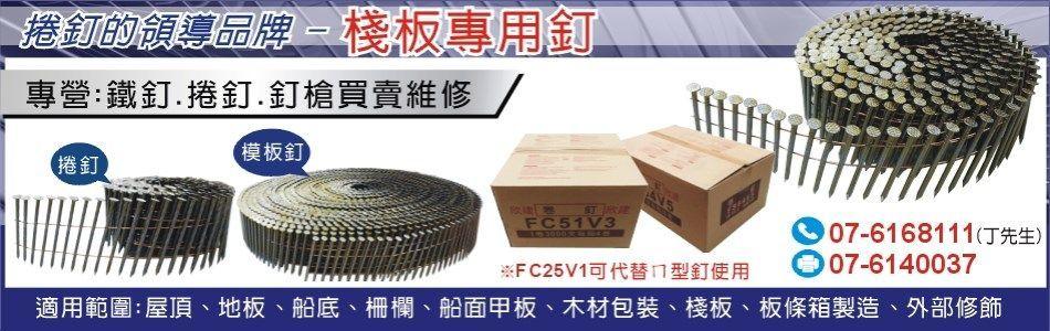 FC70V5捲釘產品(No73981)-欣建工程股份有限公司