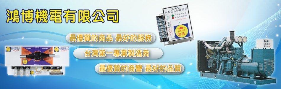 鴻博機電有限公司-電子型錄