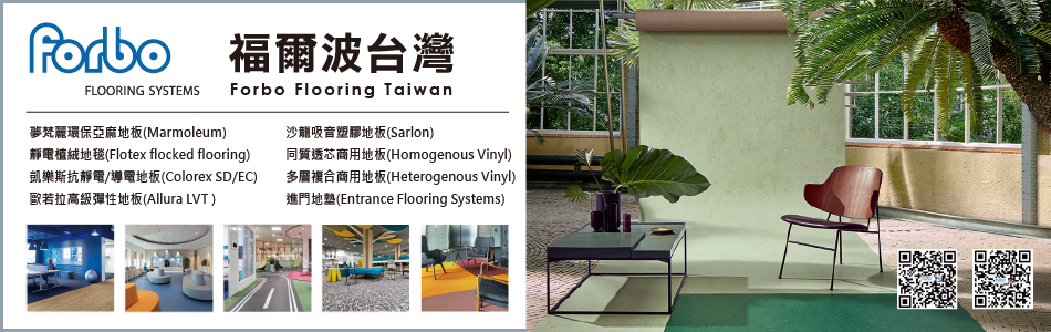 Forbo Flooring Taiwan 福爾波台灣