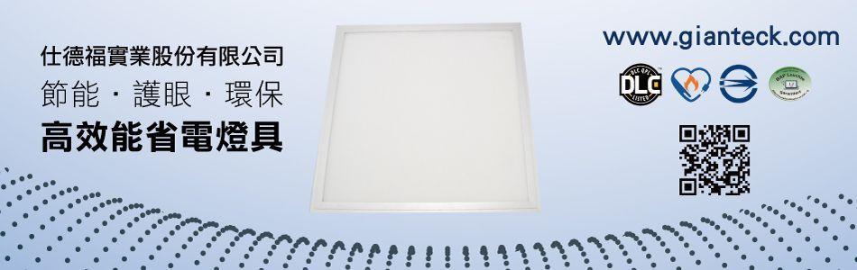 仕德福實業股份有限公司-產品分類,LED層板燈
