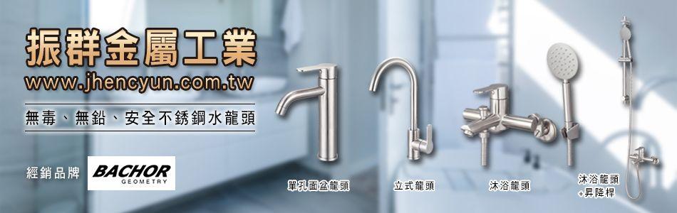 振群金屬工業有限公司-最新訊息 BRACHOR給水銅器,淋浴