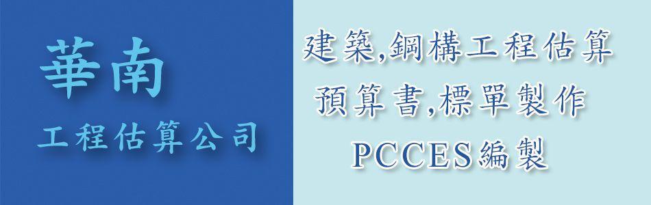 華南企業社,建築工程電腦數量估算,土木廠房工程估算,預算書編製,標單製作,PCCES製作,華南企業,建築工程估算,鋼構數量估算,透視圖